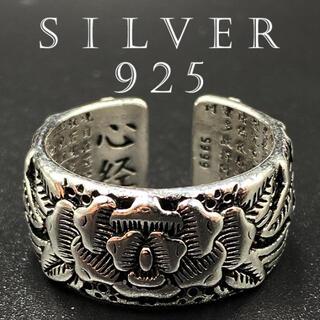 指輪 ユニセックス リング シルバーリング シルバー925 調節可能 97 F