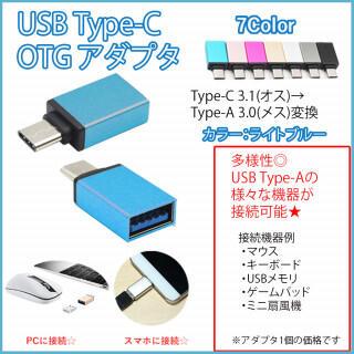 USB アダプタ ■ライトブルー Type C to A OTG対応 (その他)