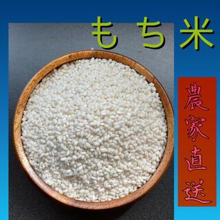 もち米 900g(米/穀物)
