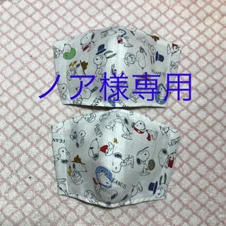 ノア様専用 インナーマスク  スヌーピー    2枚組(外出用品)