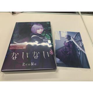 Reona 「ないない」初回生産限定盤 (アニメ)