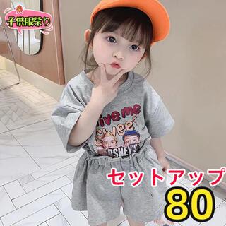 キッズセットアップ Tシャツ キュロットパンツ 女の子服夏物トップスグレー80(その他)