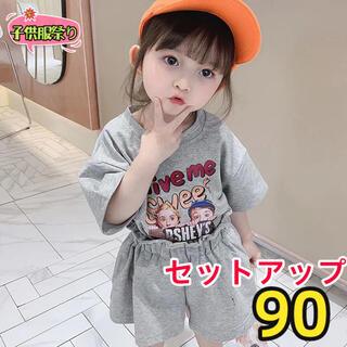 キッズセットアップ Tシャツ キュロットパンツ 女の子服夏物トップスグレー90(その他)