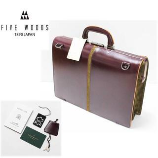 《FIVE WOODS》新品 高級レザー 2Wayダレスバッグ 弁護士 医者(ビジネスバッグ)