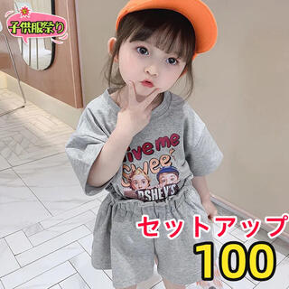 キッズセットアップ Tシャツ キュロットパンツ 女の子服夏物トップスグレー100(その他)