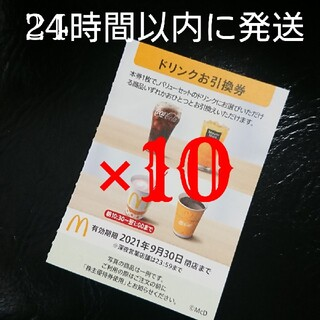 マクドナルド - マクドナルド 株主優待 ドリンク 引き換え券 10枚