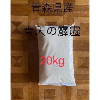 はのゆた様専用 青森県産 青天の霹靂 20kg(米/穀物)