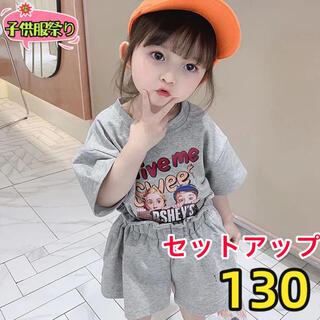 キッズセットアップ Tシャツ キュロットパンツ 女の子服夏物トップスグレー130(その他)