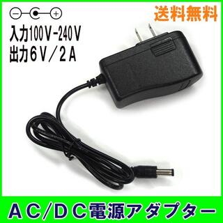 AC/DCアダプター 6V2A【A502】(その他)