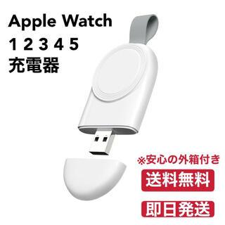 アップルウォッチ Apple Watch ワイヤレス充電器 チャージャー(その他)