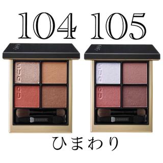 SUQQU - SUQQU シグニチャー カラー アイズ 104 105 2色セット