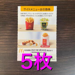 マクドナルド - マクドナルド株主優待券 サイドメニュー5枚