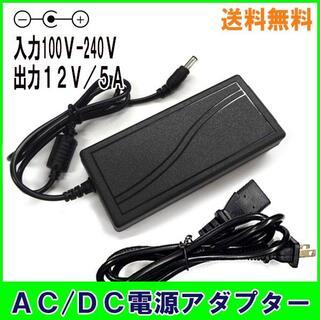 AC/DCアダプター 12V5A【A503】(その他)