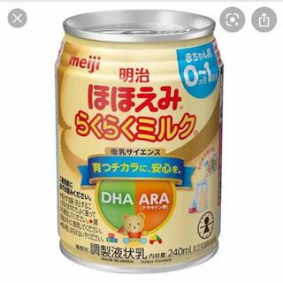 明治ほほえみ らくらくミルク(液体ミルク)(その他)