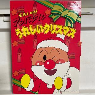 アンパンマン(アンパンマン)のそれいけ!アンパンマン うれしいクリスマス DVD(アニメ)