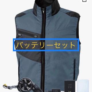 【半額】バッテリーセット空調風神服/空調服 ベスト