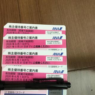 ANA株主優待4枚セット(航空券)