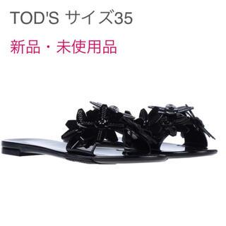 トッズ(TOD'S)のTOD'S(トッズ)フラワーデザインのラバーサンダル(サンダル)