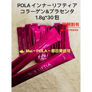 ポーラ(POLA)のpola インナーリフティア コラーゲン プラセンタ1.8g 30包(コラーゲン)