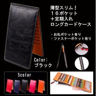 ☆大人気☆ レザー 二つ折 長財布 カードホルダー 16 ポケット 黒(長財布)