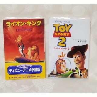 ディズニー(Disney)のディズニーアニメ小説「ライオンキング」「トイストーリー2」(絵本/児童書)