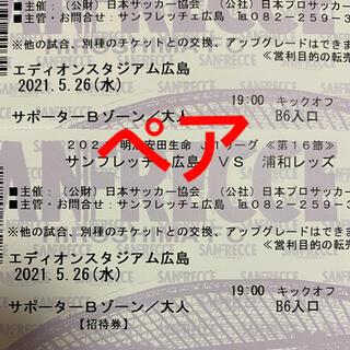 サンフレッチェ広島vs浦和レッズ 大人ペア招待券(サッカー)