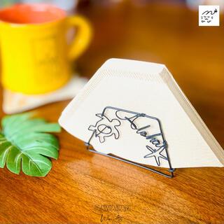 ハンドメイド♡No43ホヌアロハ♪コーヒーフィルタースタンド♡ワイヤークラフト(キッチン小物)