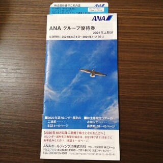 ANA 優待券 最新(航空券)