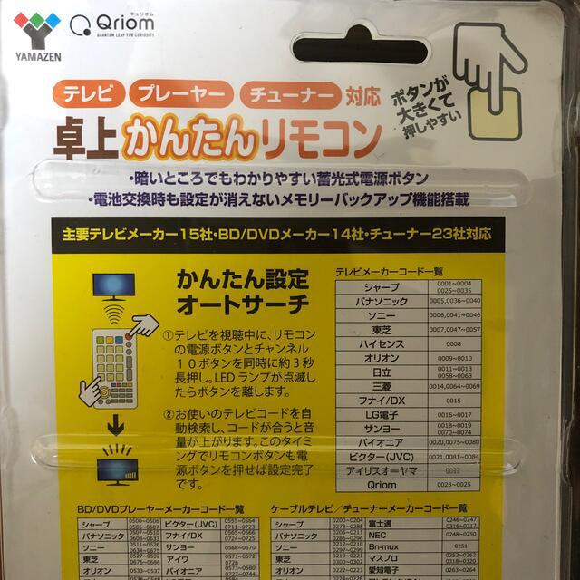 山善(ヤマゼン)のテレビ、DVD,BDプレーヤー汎用リモコン スマホ/家電/カメラのテレビ/映像機器(テレビ)の商品写真