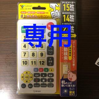 ヤマゼン(山善)のテレビ、DVD,BDプレーヤー汎用リモコン(テレビ)