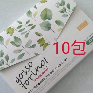 【お試し 10包】サン・クラルテ製薬 ゴッソトリノ マウスウォッシュ(口臭防止/エチケット用品)
