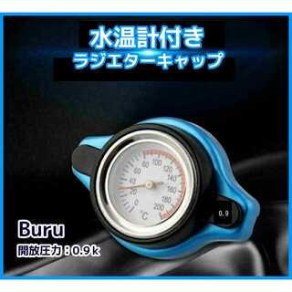ラジエターキャップ 新品 水温計 Bタイプ 開放圧力 0.9K 車 パーツ(その他)
