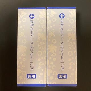 ちゅらトゥースホワイトニング30g×2本(口臭防止/エチケット用品)
