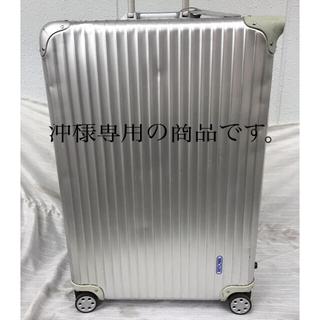 リモワ(RIMOWA)のリモワ 青ロゴトパーズマルチホイール4輪の商品です。(トラベルバッグ/スーツケース)