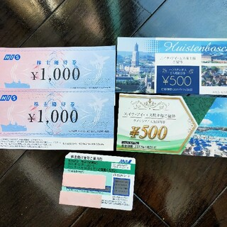 ANA株主優待券 2022年11月30日(航空券)
