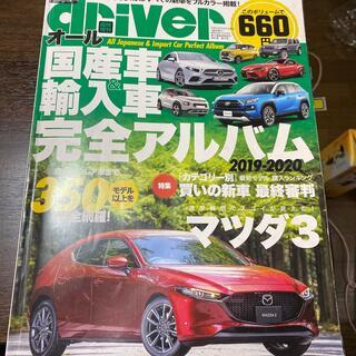 driver (ドライバー) オール国産車&輸入車 完全アルバム2019-202(車/バイク)