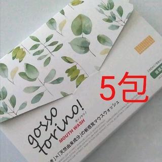 【お試し 5包】サン・クラルテ製薬 ゴッソトリノ マウスウォッシュ(口臭防止/エチケット用品)