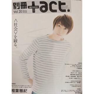 ワニブックス - 別冊+act. Vol.20
