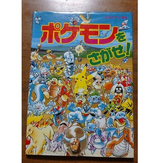 ポケモンをさがせ! コミュニティ-絵本(絵本/児童書)