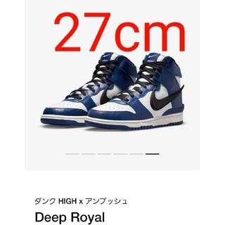 NIKE - NIKE DUNK HIGH DEEP Royal ナイキダンク アンブッシュ