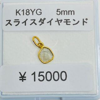 K18YG ペンダントトップ スライスダイヤモンド AANI アニ