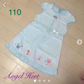 エンジェルハート(Angel Heart)のANGEL Heart ワンピース♪ 110〜(ワンピース)