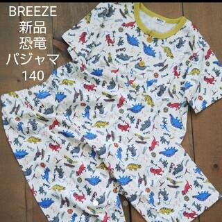 BREEZE - 新品 140センチ BREEZE 恐竜 半袖 ハーフパンツ パジャマ アイボリー