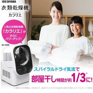 アイリスオーヤマ(アイリスオーヤマ)の衣類乾燥機 カラリエ  IK-C500アイリスオーヤマ  衣類乾燥  洗濯 部屋(衣類乾燥機)