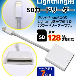iPhone SDカードリーダー データ転送 Flashair不要 純正品同様(PC周辺機器)