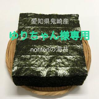 ゆりちゃん様専用《鬼崎産》50枚x二個口 焼き海苔(乾物)