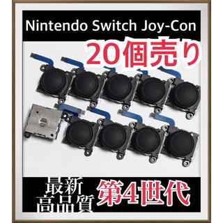 ニンテンドースイッチ(Nintendo Switch)のNintendo Switch Joy-Con スティック20個(その他)