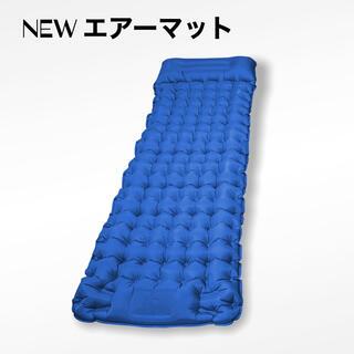 エアーマット 枕付き 足踏み式 収納袋付き(寝袋/寝具)