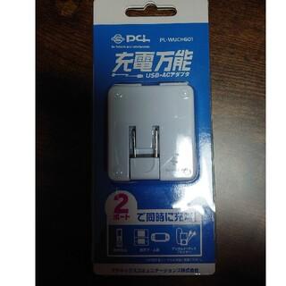 USB充電器(その他)