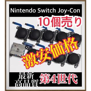 ニンテンドースイッチ(Nintendo Switch)のNintendo Switch Joy-Con スティック 十個(その他)